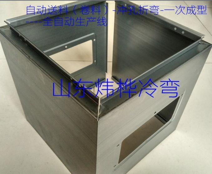 配电箱壳体生产线